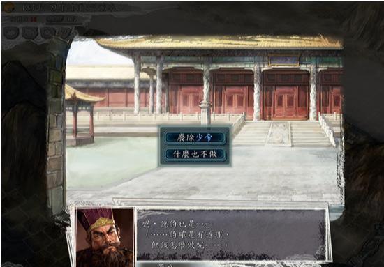 三国志11历史图片