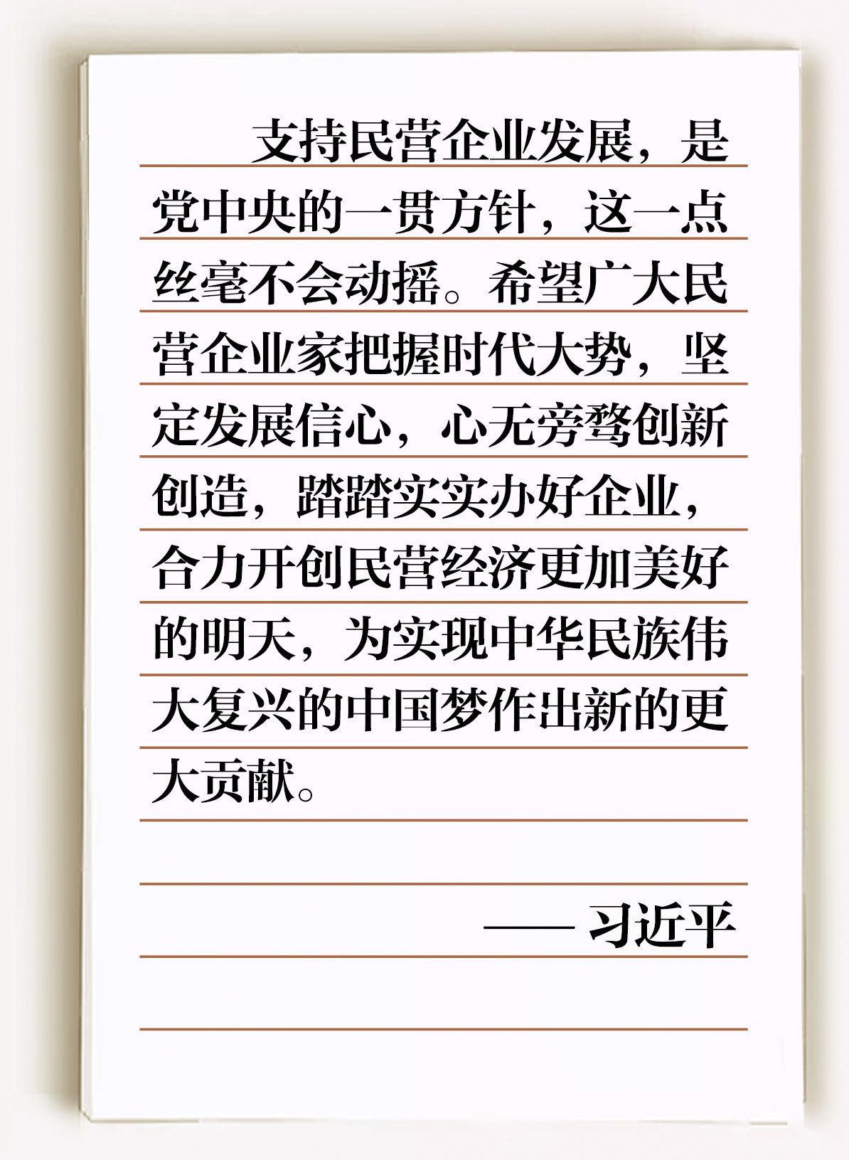 <b>总书记的这封回信,讲到了办好企业的根子上</b>