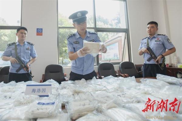 长沙今年缴获各类毒品折算海洛因126.8公斤