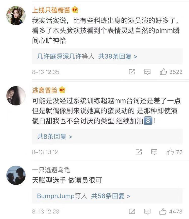 """杨超越《极限17》""""演技""""首秀,唱跳型艺人的影视化之路"""