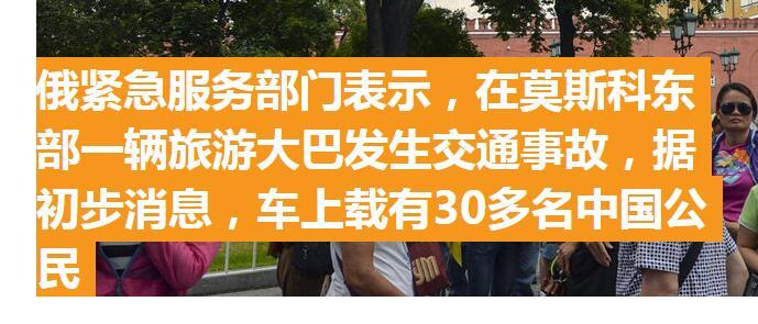 俄媒:莫斯科一大巴发生交通事故 车上载30多名中国公民