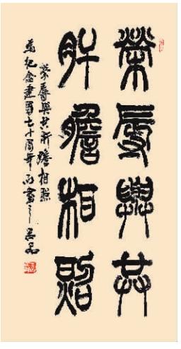 绘写爱国心 弘扬报国志——首都统一战线举办书画展庆祝新中国70华诞