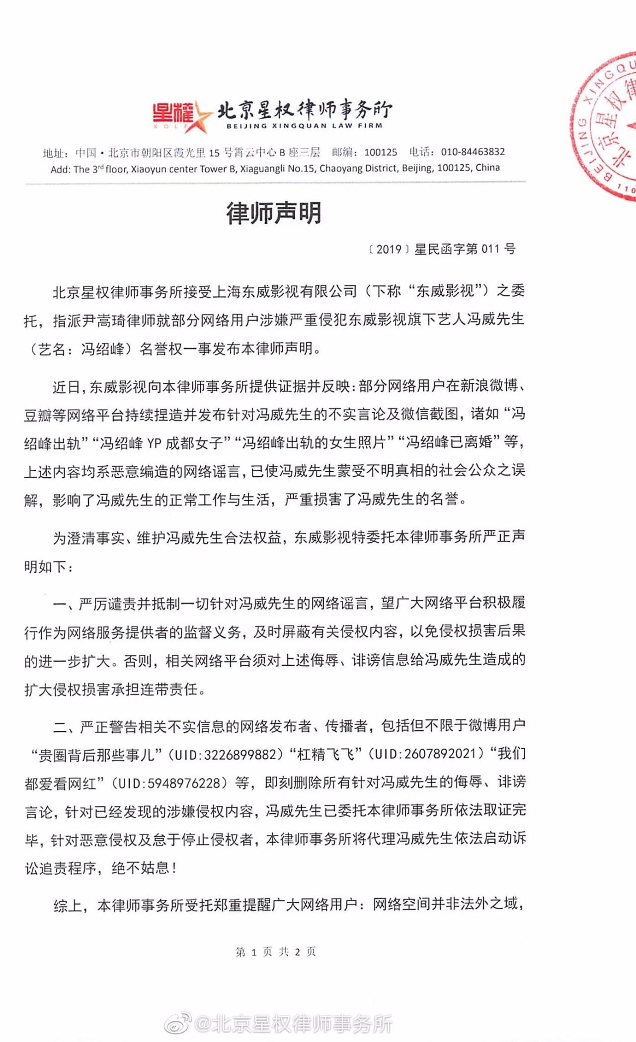 出轨风波被压制?网爆冯绍峰与赵丽颖将补办婚礼,八爷后宫被清?