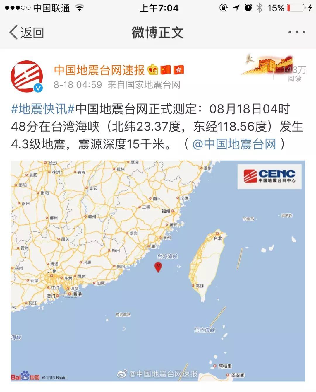 距福建99公里!今晨台湾海峡发生地震!福建震感明显……