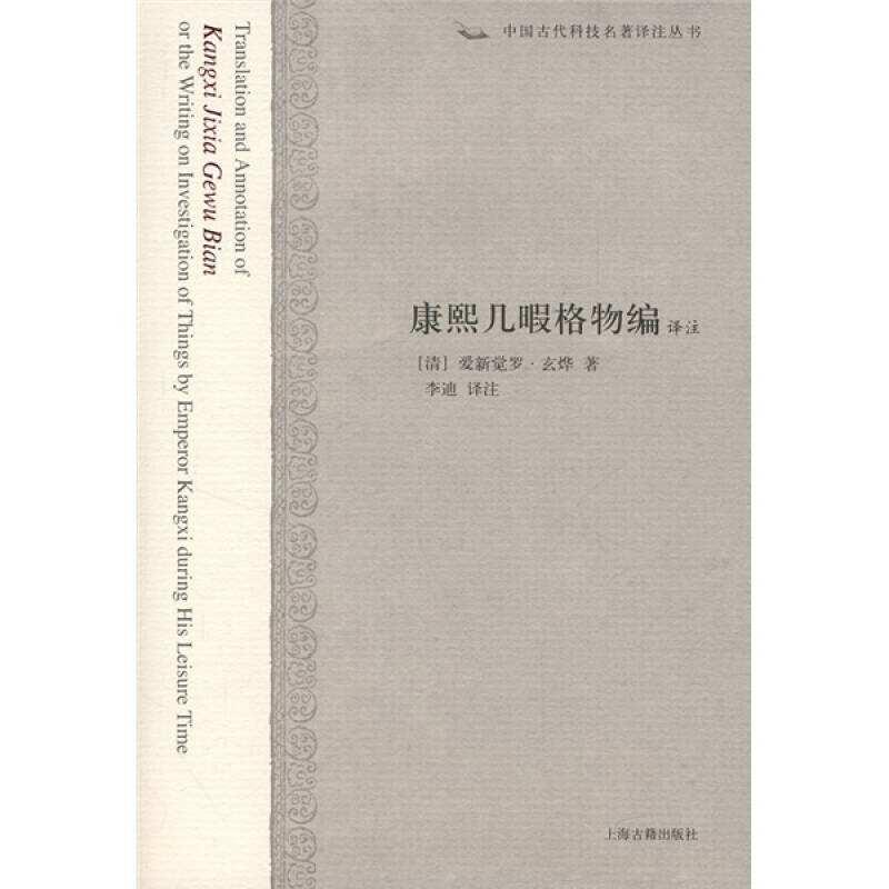 清代文化有多愚昧?就算康熙热爱西方科技,也不敢出版这部医书