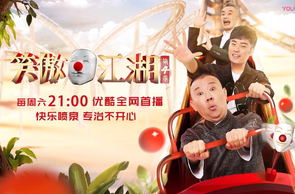<b>张九龄王九龙惜败《笑傲江湖》总决赛,海派相声凭创新夺冠</b>