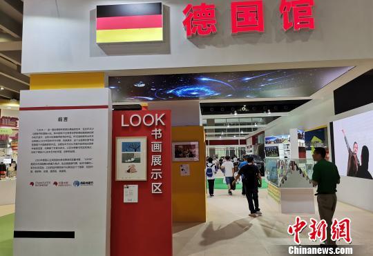 南国书香节首设德国馆 展现德国文学与工业特色_德国新闻_德国中文网
