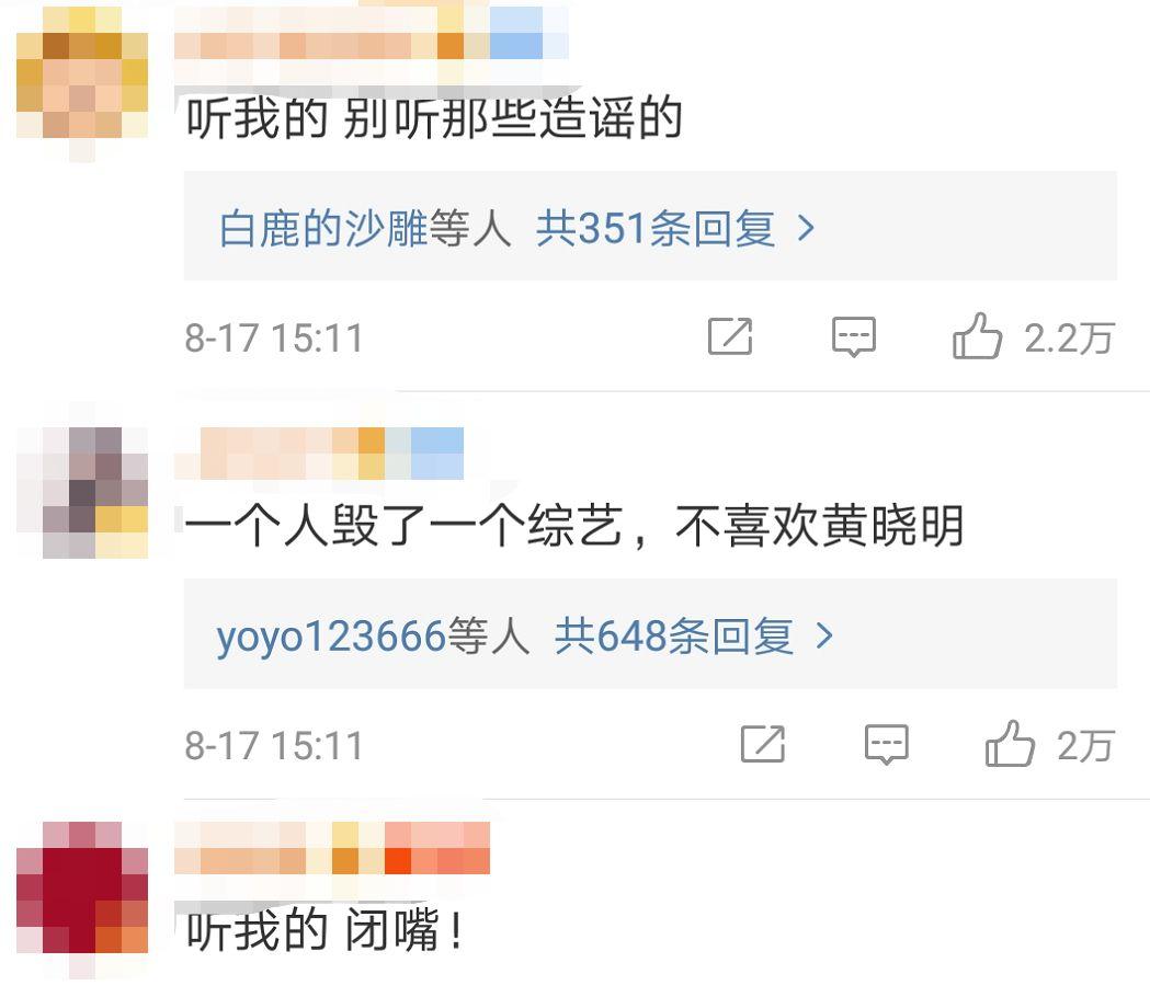 """黄晓明想靠配音洗白?请先搞清楚,《中餐厅》不是""""快餐厅"""""""