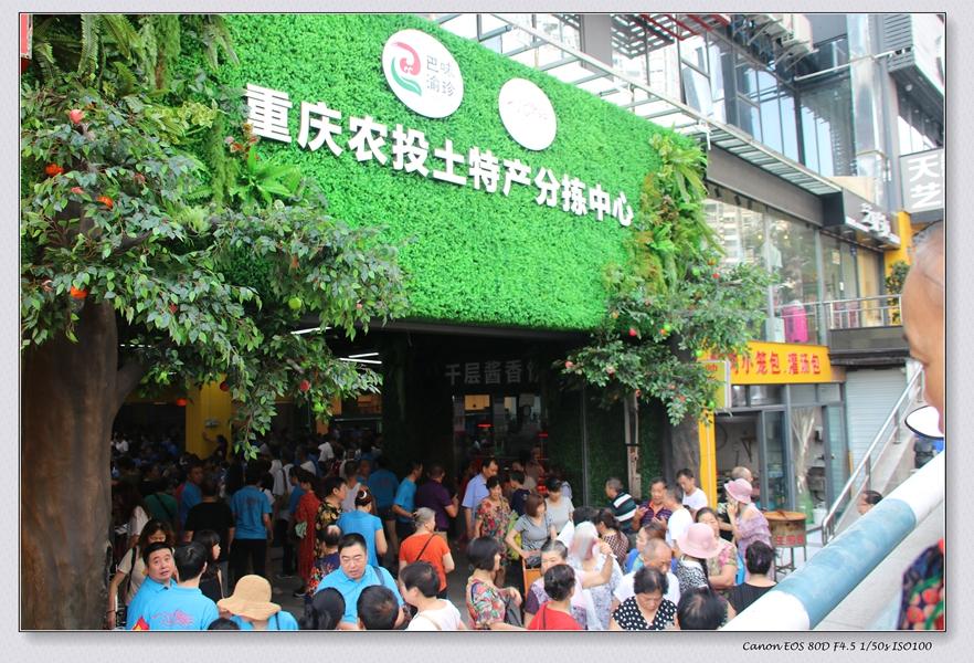 重庆农投土特产分拣中心举行商家联盟签约仪式