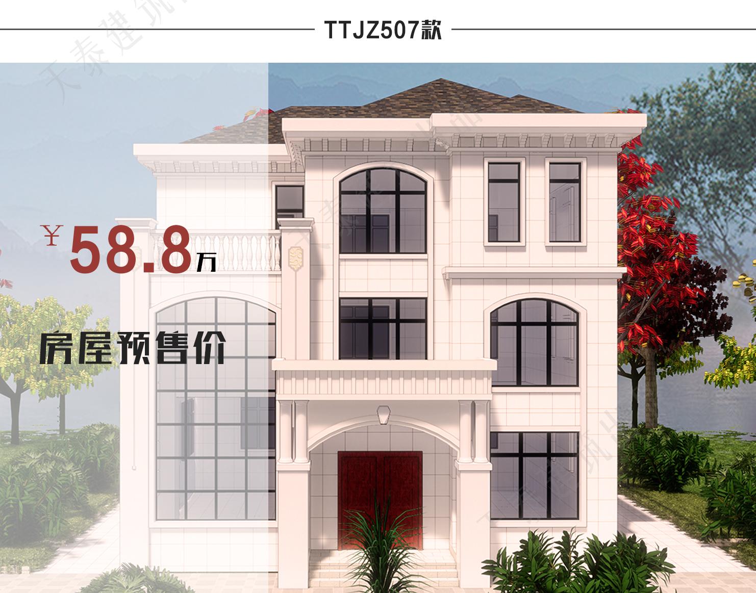 8万 农村设计图纸三层别墅 效果图施工全套服务 整体交付