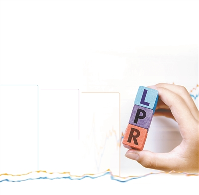 "LPR新机制 央行促贷款利率""两轨合一"""