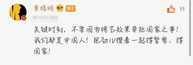 黄晓明力挺官媒被吐槽,四字回应争议大,被指责有综艺洗白嫌疑
