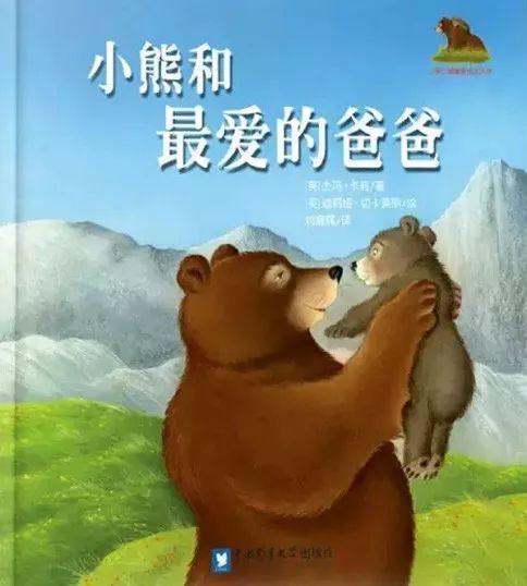 【中文有声绘本】《小熊和最爱的爸爸》