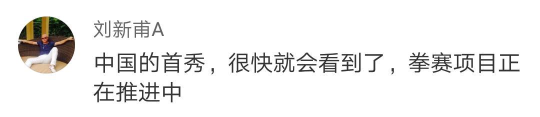 网传梅威瑟今年要来华打一龙,知情人:梅威瑟要进军中国市场