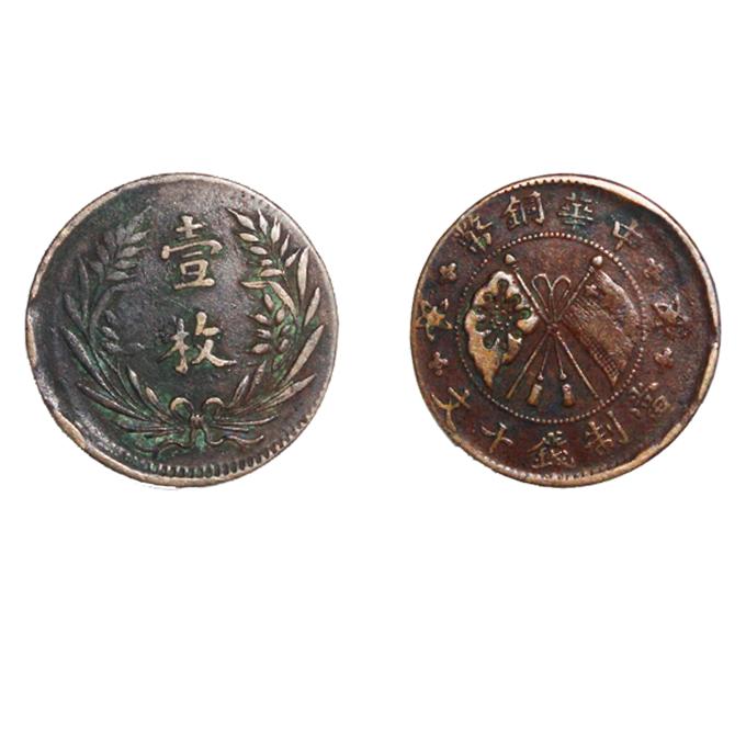 今日推荐黄先生双旗币《错版币》