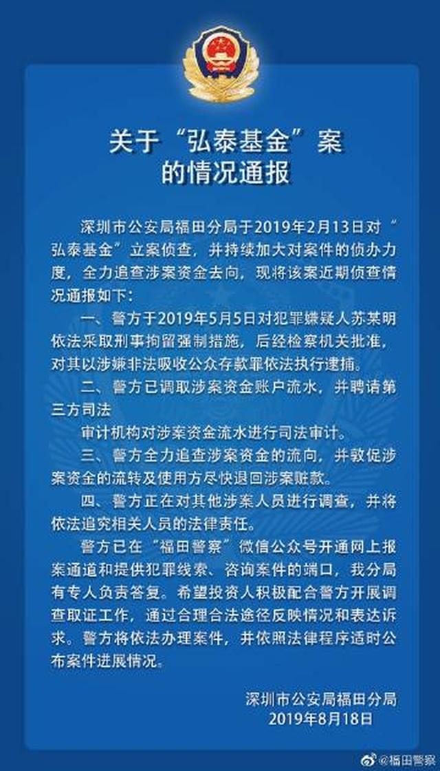 深圳警方敦促一涉案P2P平台资金的流转及使用方尽快退回涉案赃款