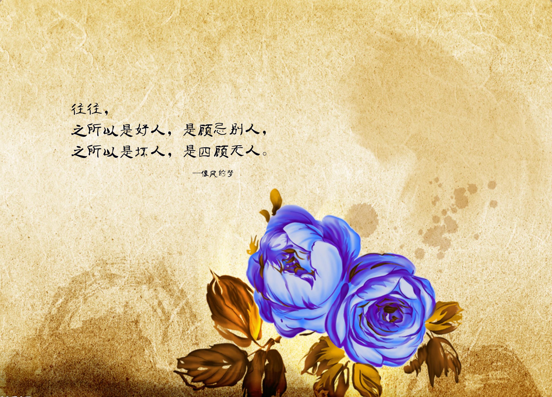 恭喜你,寿命很长,怜悯你,目睹太多离亡
