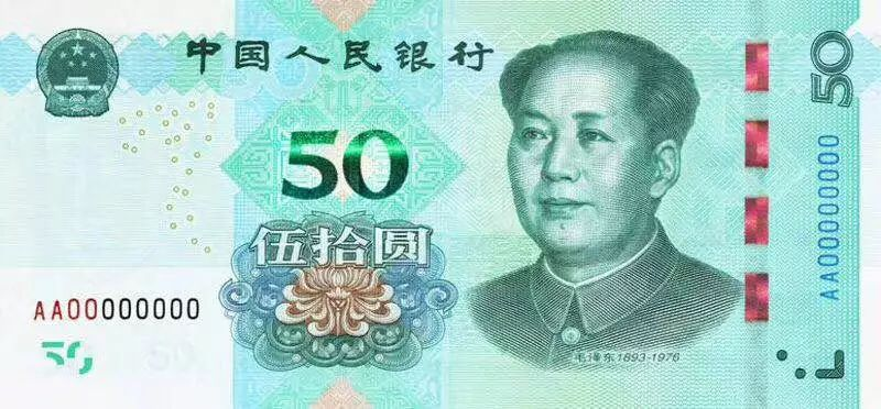 <b>新版人民币真来了,本月底发行!</b>