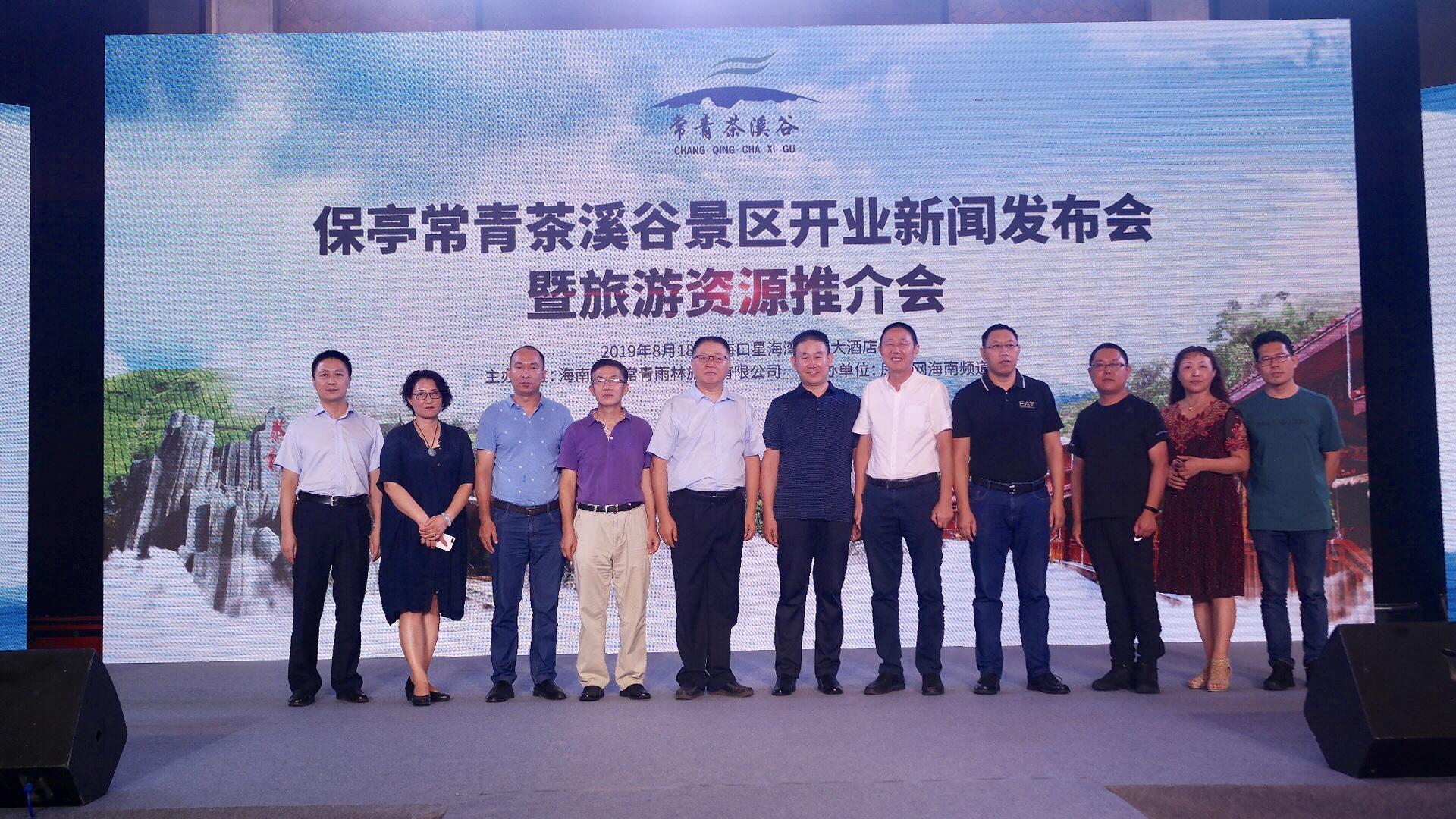 保亭常青茶溪谷2020年元旦正式开
