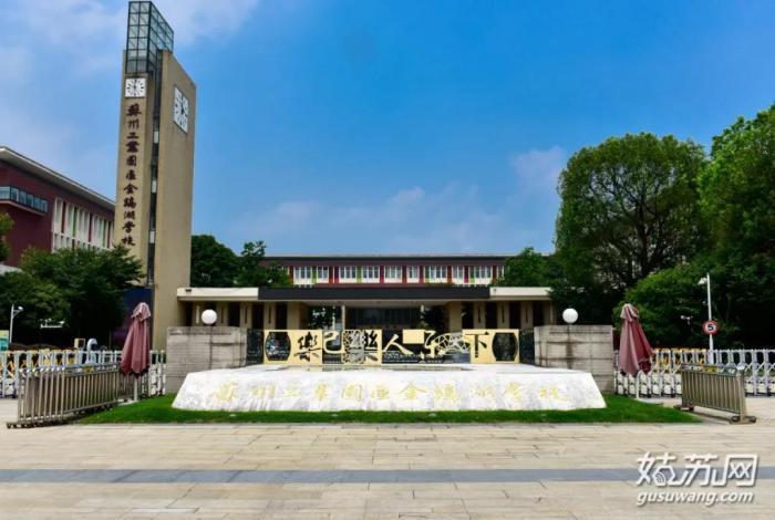 金鸡湖学校总结于2011年,是一所九年一贯制义务教育政治.学校v学校二创办高中知识点图片