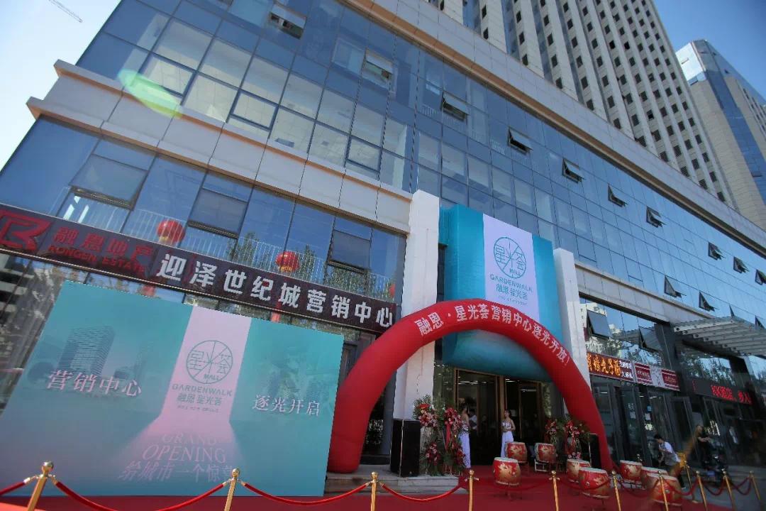 融恩?星光荟 | 8月17日营销中心逐光开启!