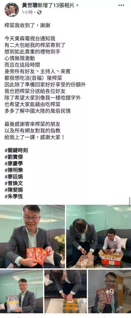 """台湾榨菜哥收到两箱榨菜网友:空手套榨菜,""""榨骗""""实锤了!"""