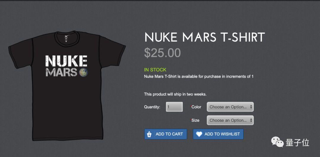 用核弹炸火星能更宜居!马斯克再开脑洞,移民计划从卖T恤开始