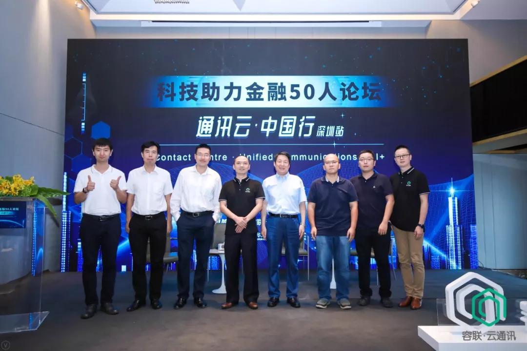 """容联领衔""""科技金融50人""""思辨,开启未来金融新征程"""