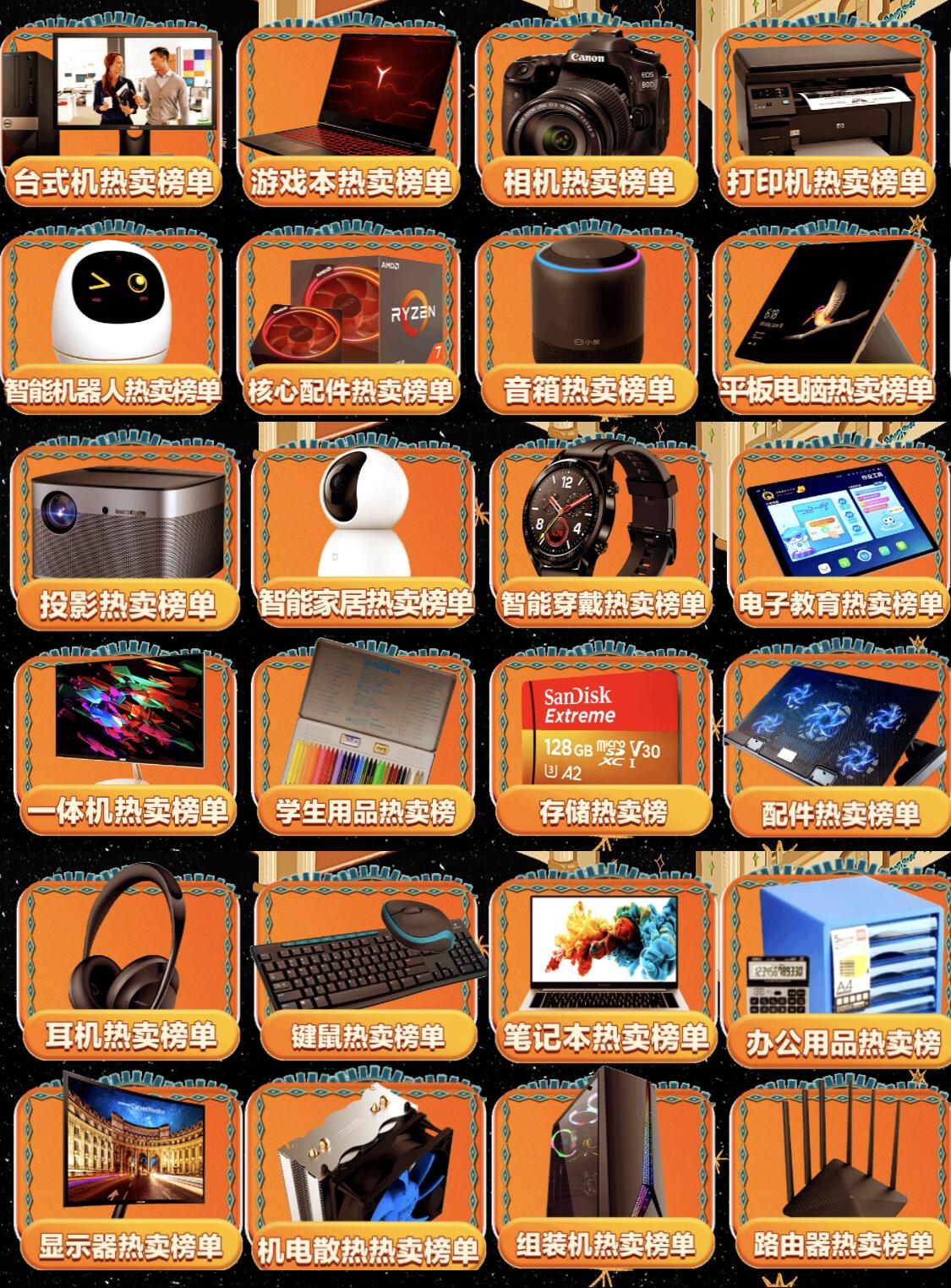 """最受欢迎的无线耳机居然是它?京东电脑数码超品日上演""""封神榜"""""""