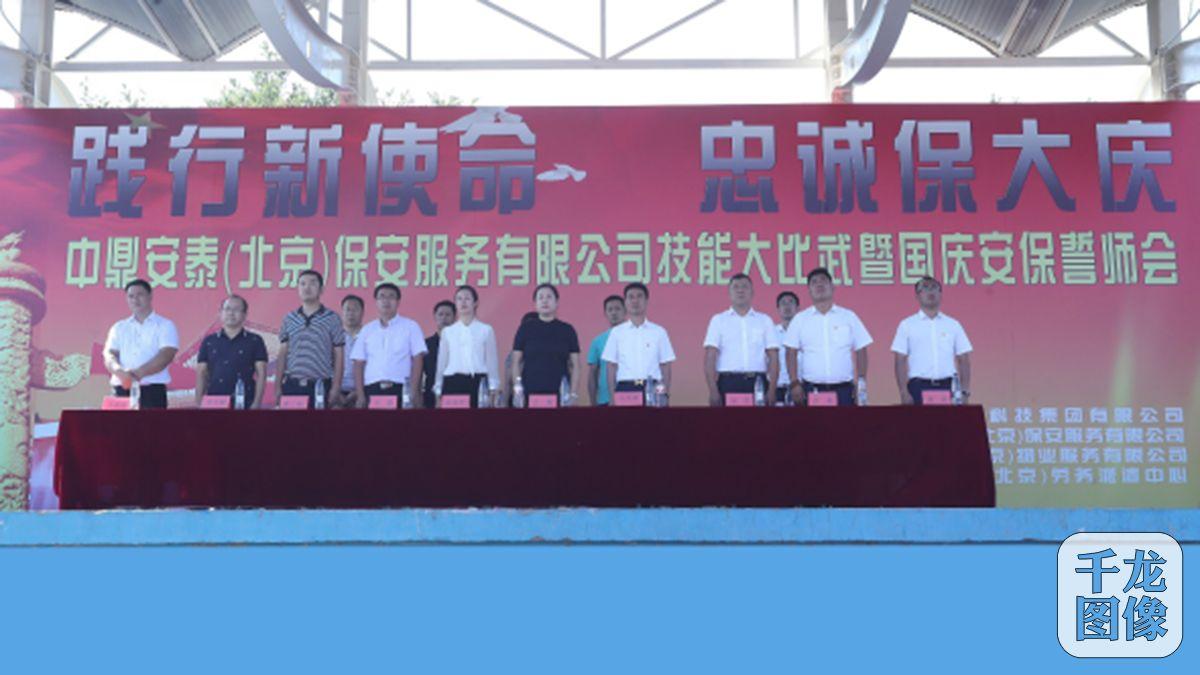 北京400余名保安员开展技能大比武