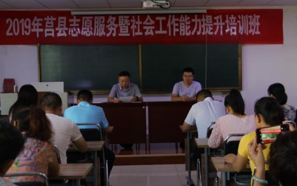 <b>山东莒县民政局举办2019年志愿服务暨社会工作能力提升培训班</b>