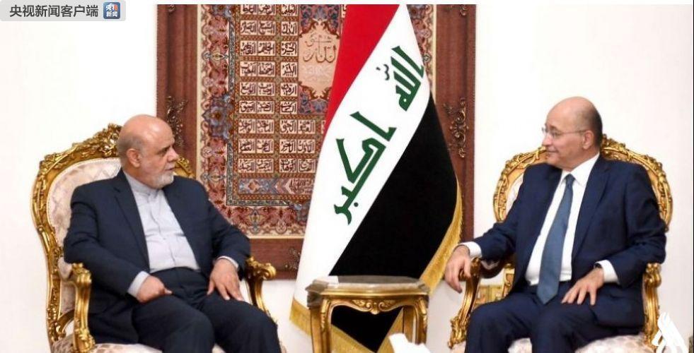 伊拉克总统分别会见美伊两国大使 呼吁双方开展建设性对话_马修·图勒