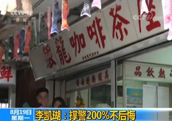 香港茶餐厅老板:就算关门也要贴标语撑警