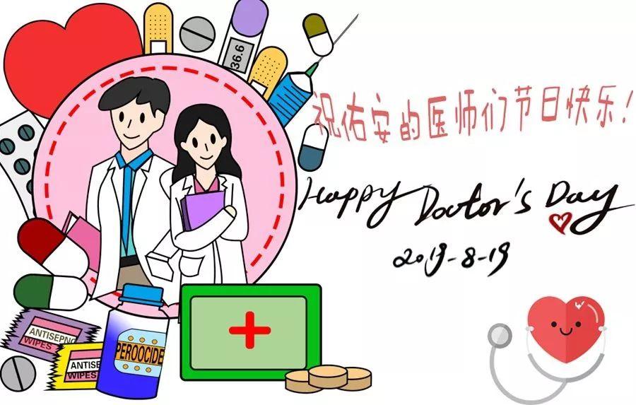 【致敬医师节】医护情深,佑安天使把祝福送给亲密战友