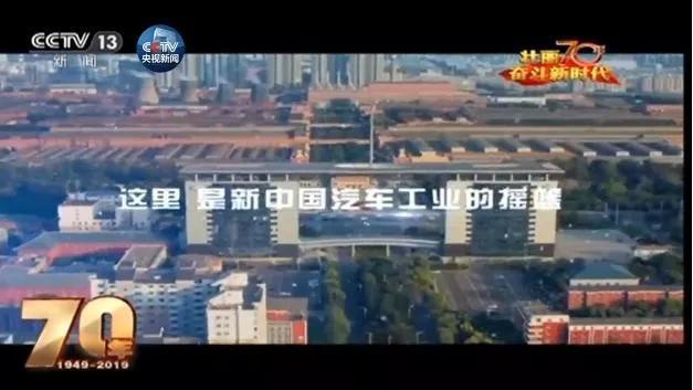 欧美美臀美穴�_锲而不舍,砥砺奋进,这里是新中国汽车工业的摇篮.