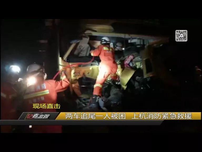 现场直击:两车追尾一人被困 上杭消防紧急救援