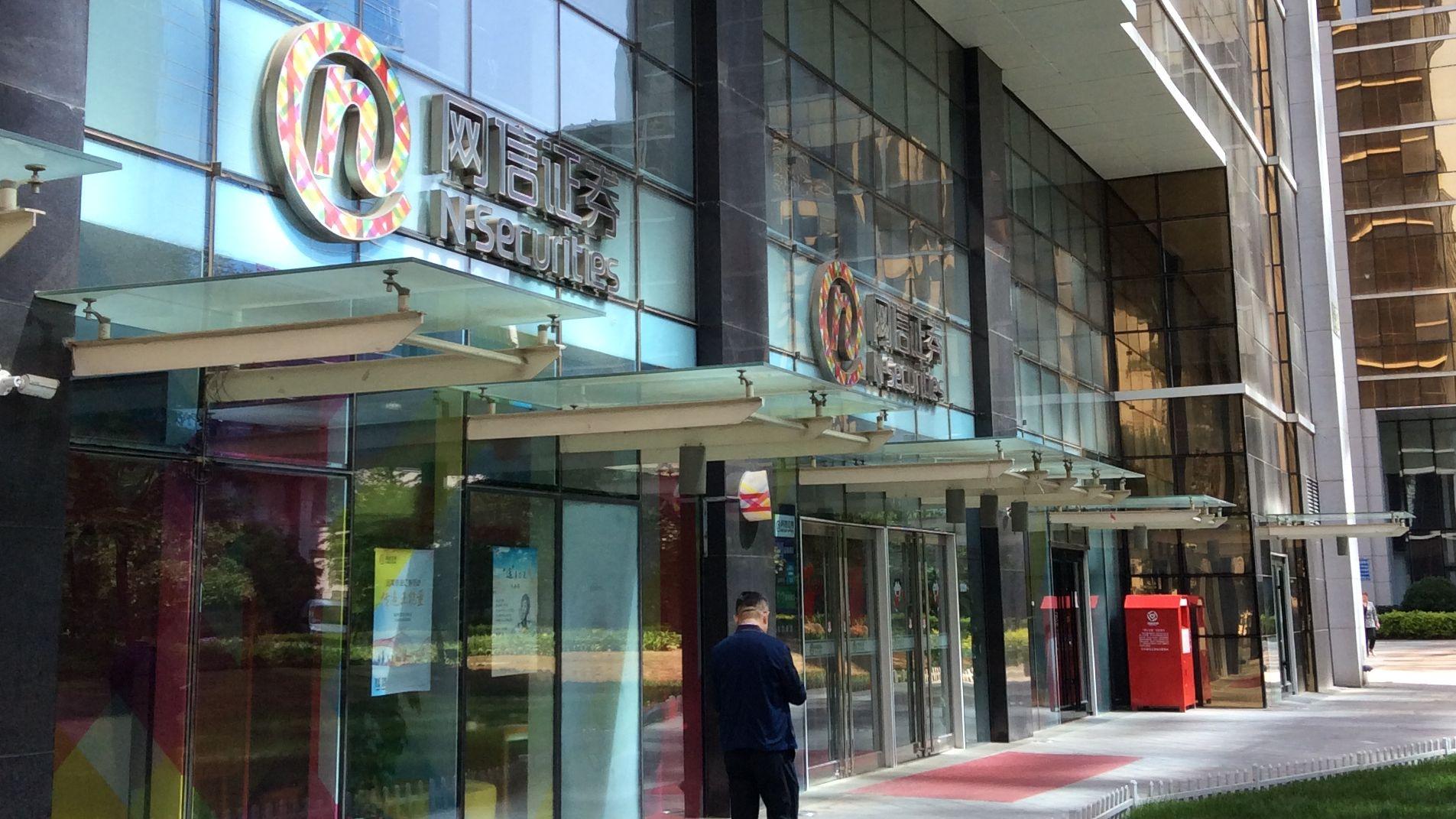 网信证券董事长刘平否认被托管:未得到任何监管通知