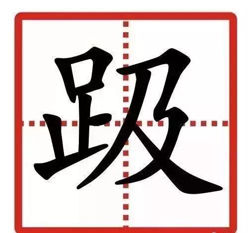中国很难的24个字,大部分都认不准,你能认出几个?