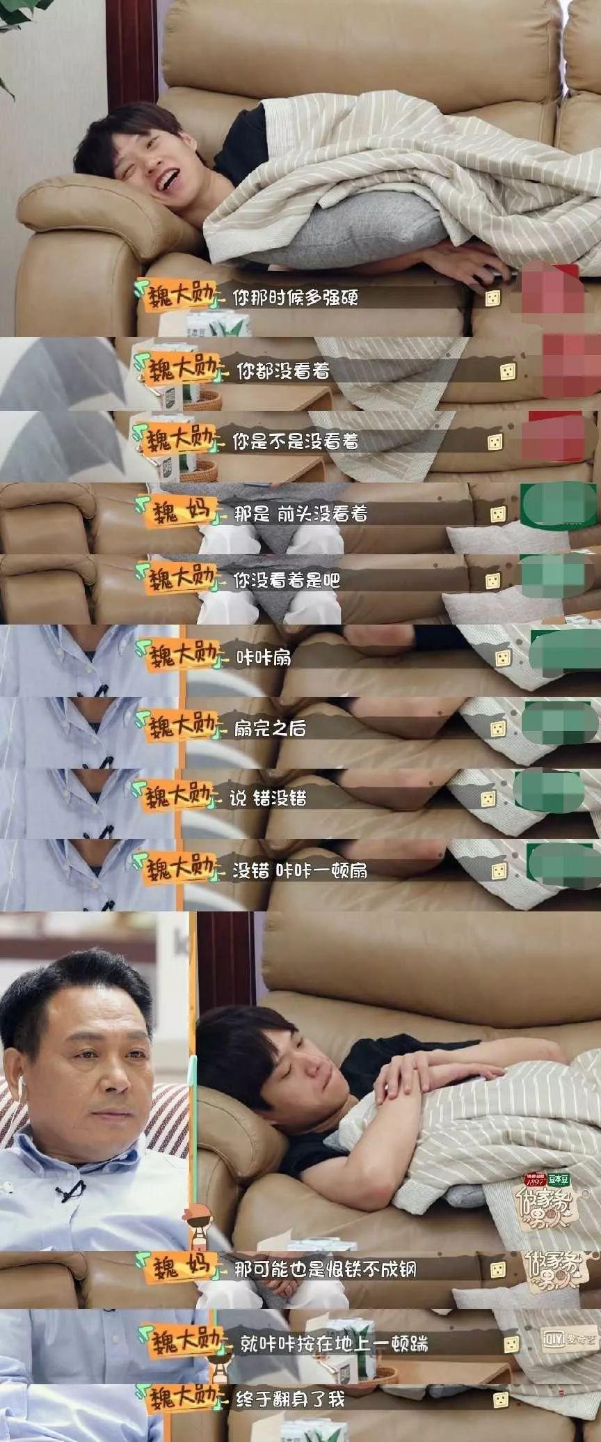 不认错咔咔扇!魏大勋曝童年被爸爸狠打网友:太真实了感同身受!