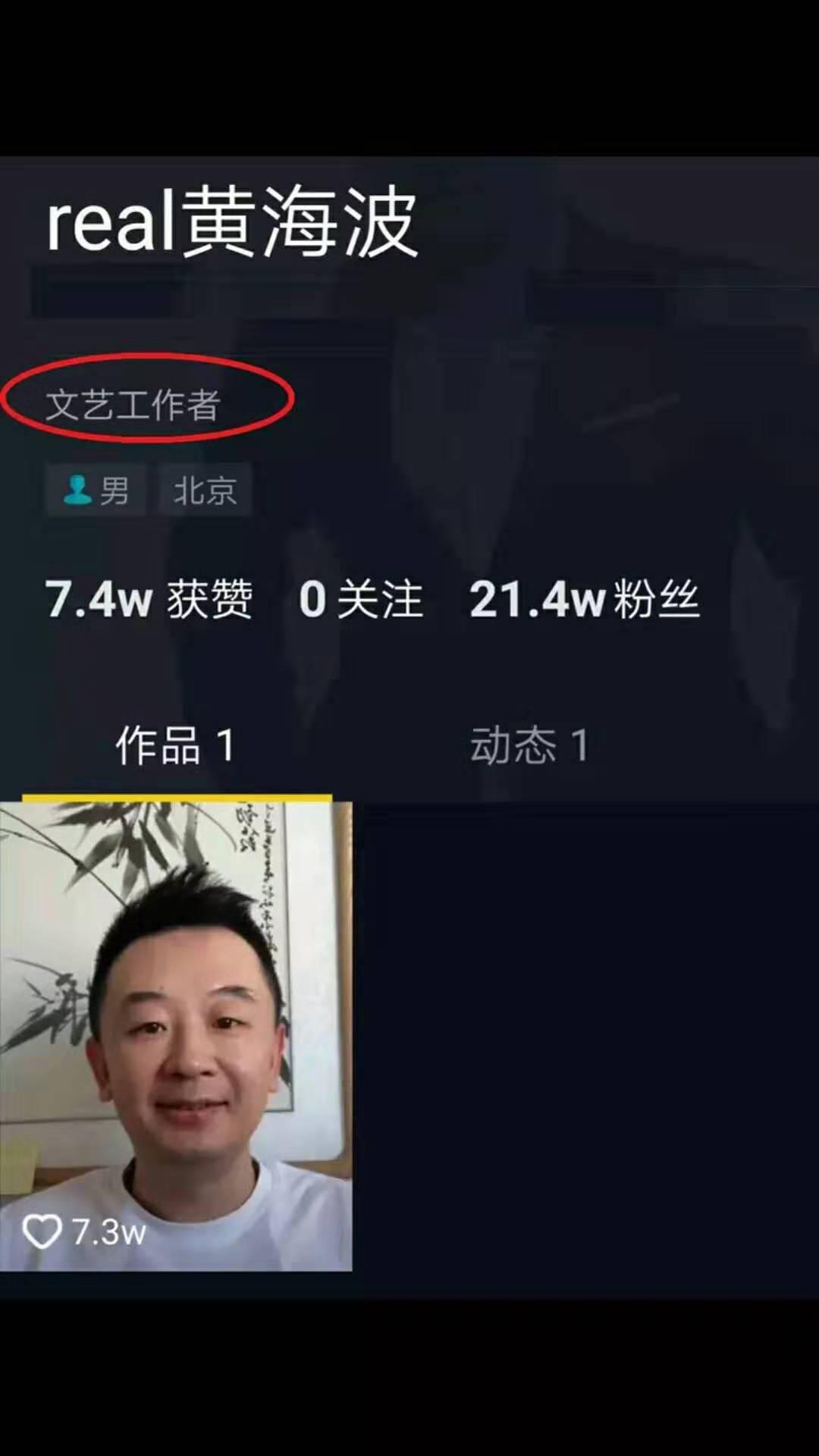 黄海波宣布入住短视频平台,这是要正式复出了吗?