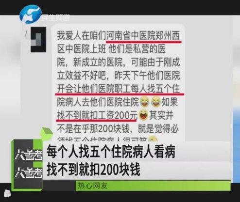 """强迫职工拉5人住院,医院岂能""""没病找病"""""""