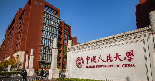 中国人民大学_2020年中国人民大学政治经济学专业考研专业目录分数线考研参考书真题