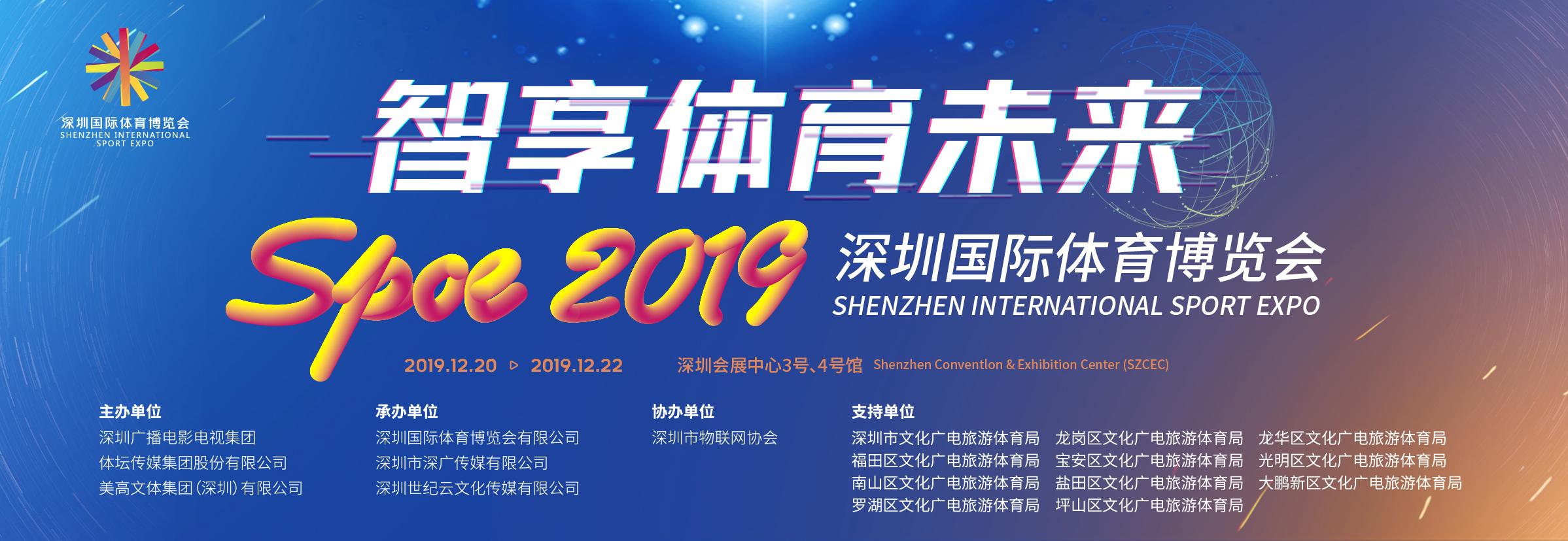 2019深圳健身展览会