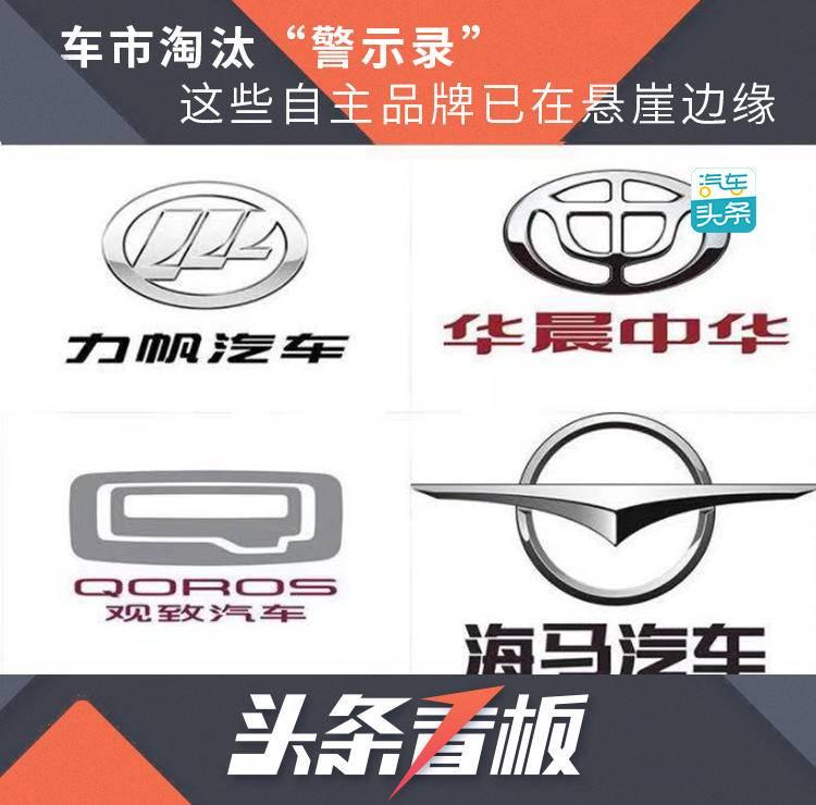 """原来的汽车市场淘汰了""""警示记录"""",这些自主品牌早已濒临悬崖"""