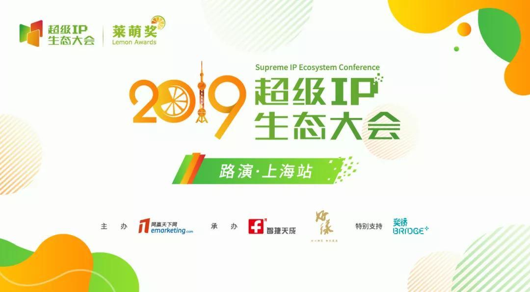 他山IP可以攻玉,2019超级IP生态大会路演•上海站6强诞生