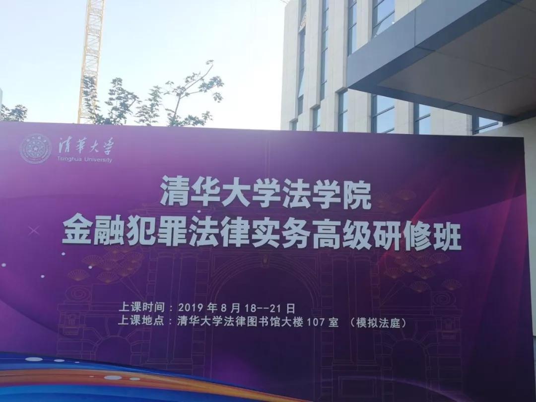 清华大学法学院金融犯罪法律实务高级研修班开班典礼