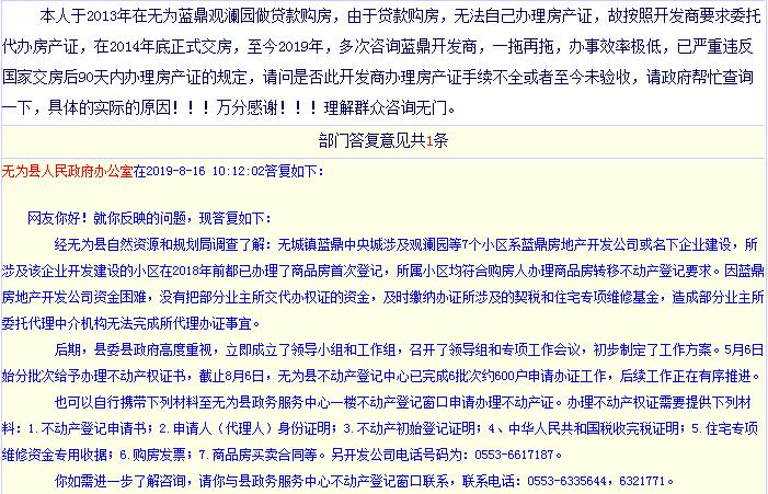 近日,有网友在市民心声网站反映芜湖市无为县某楼盘房产证5年至今未
