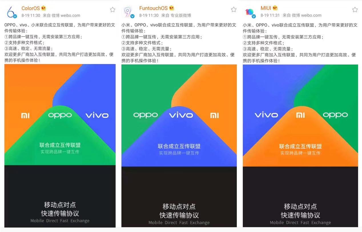 OV小米正式结盟!安卓用户不消再爱慕iPhone用户了