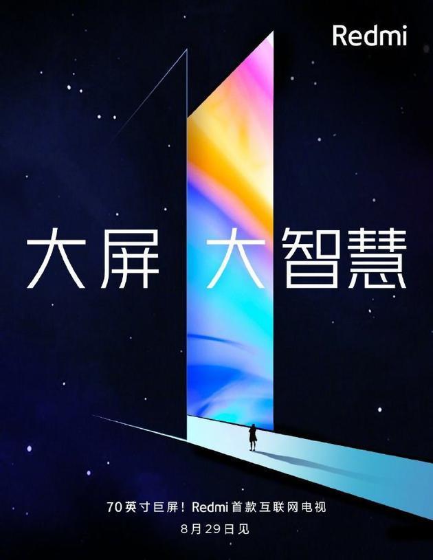 雷军暗示小米8月29日发布多款新品:70英寸红米智能电视领衔