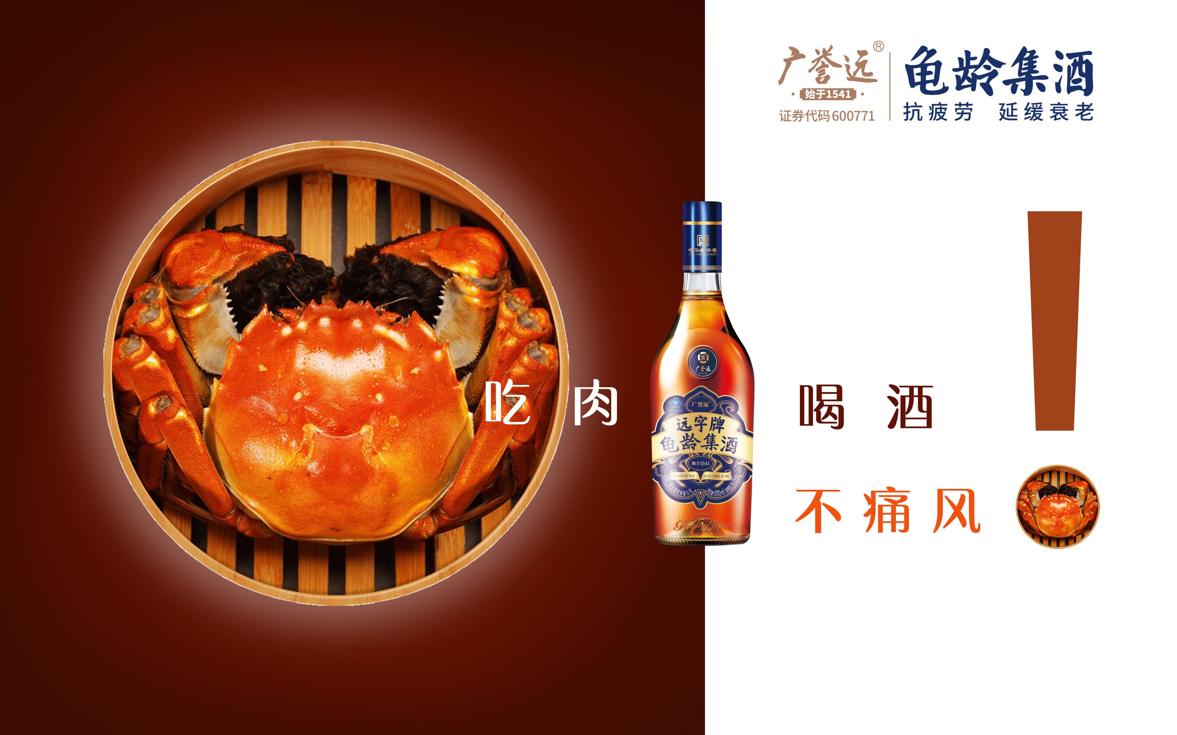 中国十大保健酒品牌(上)